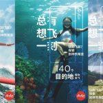 Tomorrow Shanghai & Air Asia focus on road less travelled theme