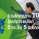 Tuborg promotion for Laos rewards citizens who are 'Open To More'
