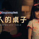 Hong Leong Bank & Naga DDB Tribal inspire M'sians